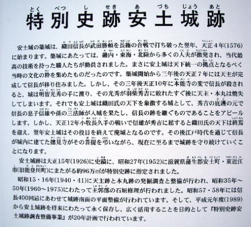 アヅチジョウトハ.jpg